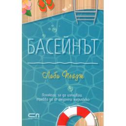 книга: Басейнът - Либи Пейдж