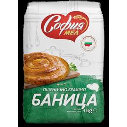 брашно София Мел за баници 1кг