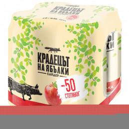 сайдер Крадецът на ябълки...