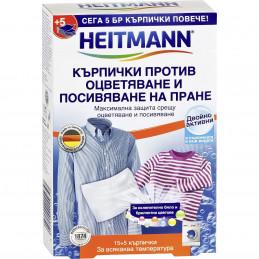 кърпи цветоулавящи Heitmann...