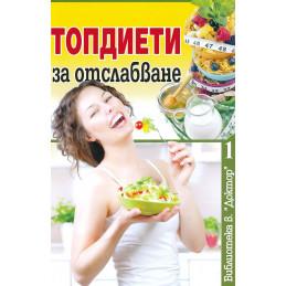 шоу книга: Топ диети за...