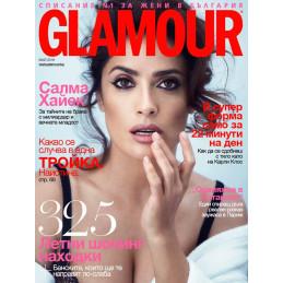 списание Glamour