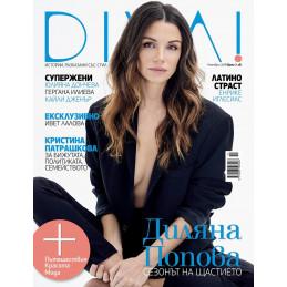 списание DIVA