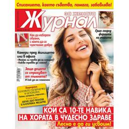 списание Журнал - мини...